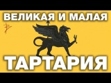 Что такое Великая Тартария? Что означает Малая Тартария? Казалось бы причём тут Русский язык?
