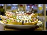 «ПроСТО кухня» 3 сезон 7 выпуск