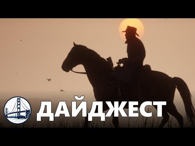 Мультиплеер Red Dead Redemtion, инопланетяне в GTA Online | Дайджест LibertyCity (Пилотный выпуск)