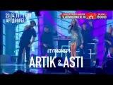 ARTIK &amp ASTIАРТИК и АСТИ