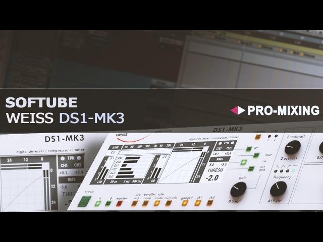 Softube Weiss DS1-MK3 [Арам Киракосян]