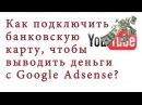Как выводить деньги с Гугл Адсенс