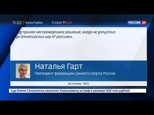 Новости на Россия 24 Татьяна Волосожар поддержала отстраненных спортсменов и призвала их продолжать борьбу