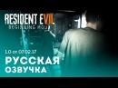 Resident Evil 7: Beginning Hour — Геймплей с русской озвучкой [v1.0 от 07.02.17]