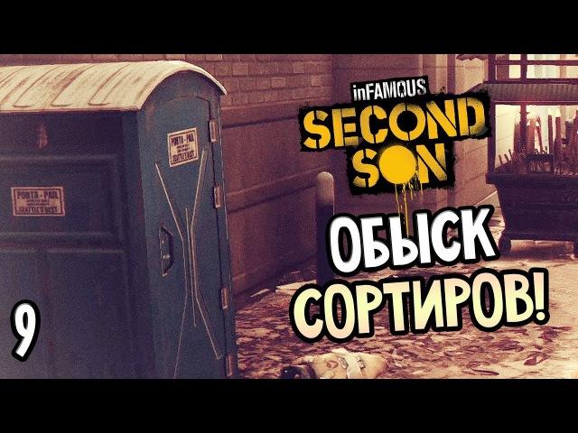 Infamous: Second Son Прохождение На Русском 9 — ОБЫСК СОРТИРОВ! ЛЕГЕНДАРНАЯ МИССИЯ!