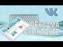 Как работает реклама Вконтакте Как настроить таргетированную рекламу в Вконтакте