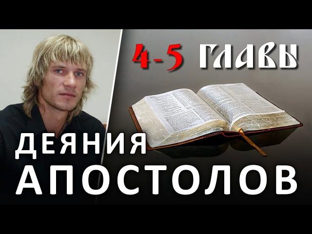 ДЕЯНИЯ СВ. АПОСТОЛОВ. 4.1-31 и 5.17-42. Проповедь Иисуса Христа распятого и воскресшего...