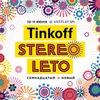 Фестиваль Tinkoff Stereoleto