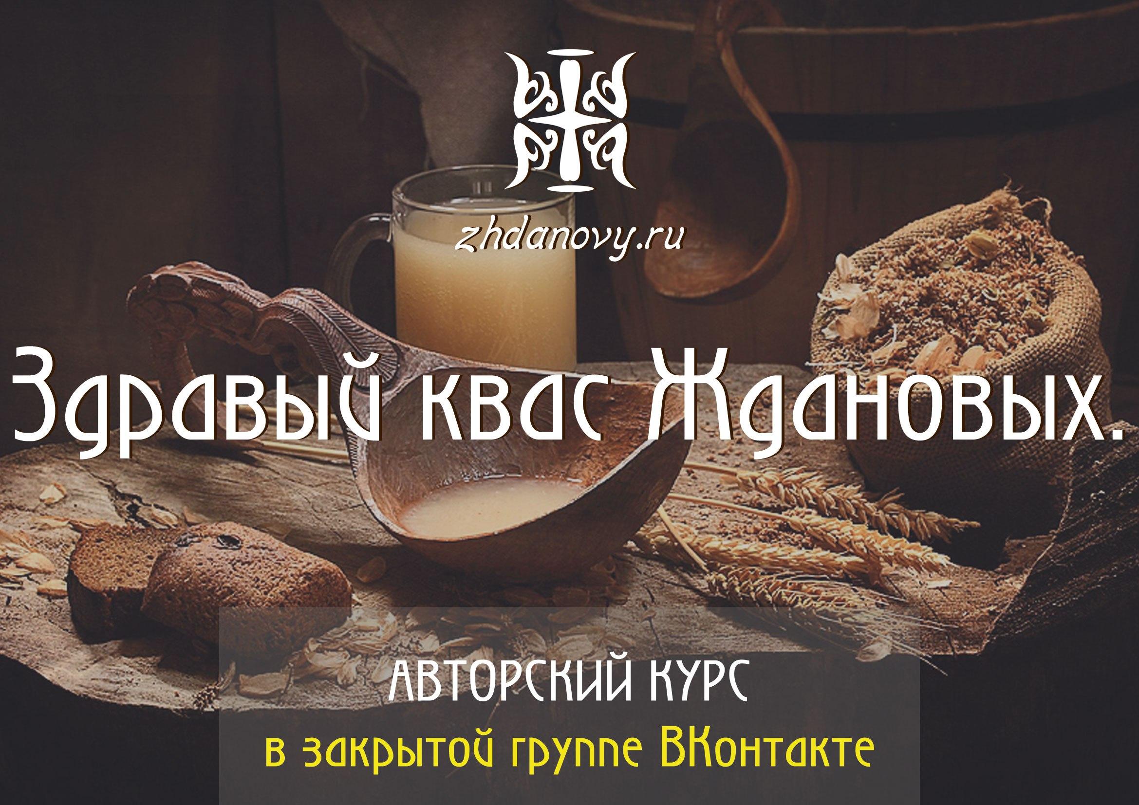 Здравый квас Ждановых