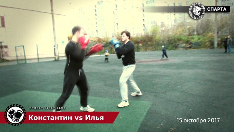 СПАРТА | Street Fight Club - Константин vs Илья (15 октября 2017)