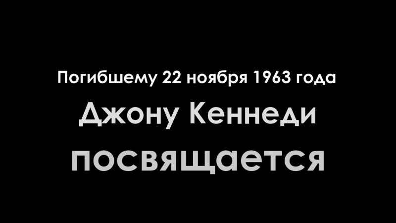 УБИЙСТВО ДЖОНА КЕННЕДИ С 4 РАКУРСОВ / JFK: Reloaded