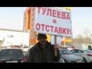 Пикет Тулеева в Отставку против засилья угольных разрезов
