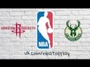 Houston Rockets vs Milwaukee Bucks March 7, 2018 2017-18 NBA Season Виасат Viasat Sport HD RU