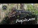Марксман/Marksman. Airsoft sniper. Страйкбол в Сочи.