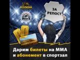 Итоги конкурса. Билеты на ММА. 08.12.17г
