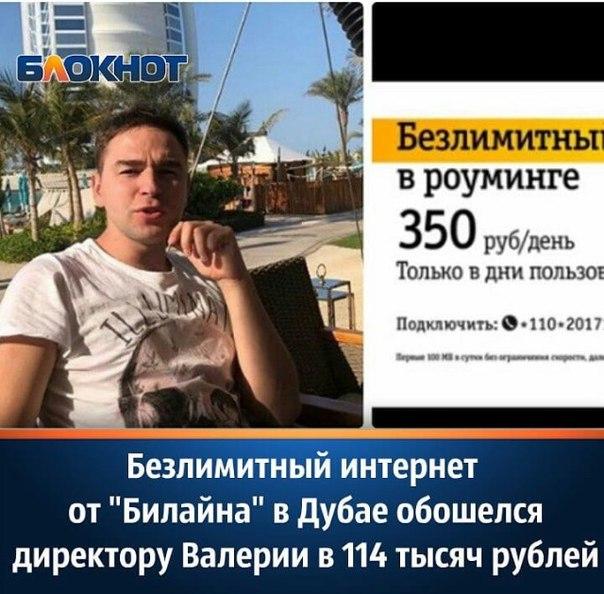 Безлимитный интернет от «Билайна» в Дубае обошелся директору Валерии в