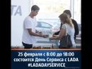 П сервис состоится День Сервиса с Ладой LADADAYSERVICE