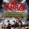 КняZz | 18ноября | Клуб Чаплин