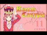 [NVM] Sakura Quest - 11 / Квест Сакуры 11 серия [Exevan & Erellie & Ervida]