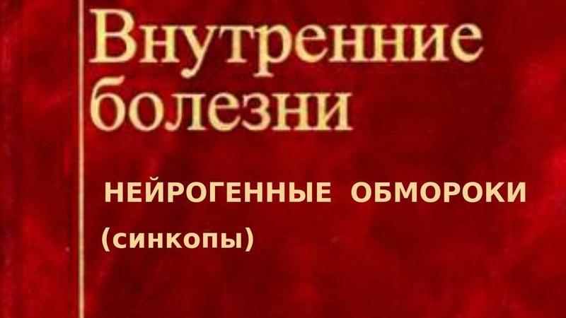 НЕЙРОГЕННЫЕ ОБМОРОКИ (синкопы)
