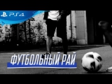 Турнир PlayStation и Adidas по FIFA 17