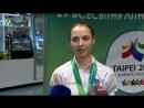 Екатерина Луценко об Универсиаде-2017 - Xsport