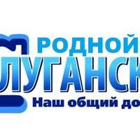 rodnoy.lugansk