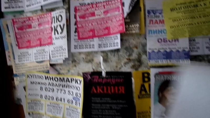 Расклейка объявлений. Окна пвх в Минске. Цены, производство, установка.