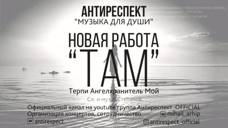 Антиреспект - ТАМ (НОВЫЙ АЛЬБОМ) сл.и муз.А.Степанов.mp4