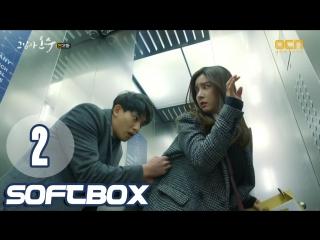 [Озвучка SOFTBOX] Этот мужчина О Су 02 серия