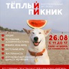 """Благотворительный арт-проект """"Теплый пикник"""""""