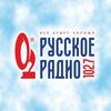Русское Радио Курган |Официальное сообщество|