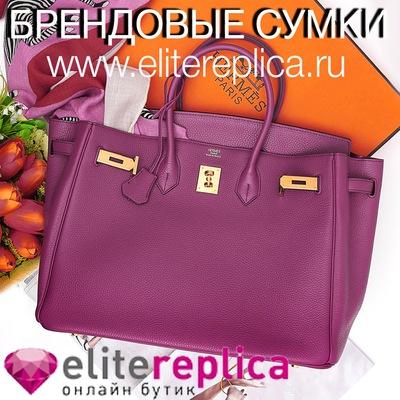 dfb65ab26e3f Брендовые сумки | Бижутерия |Аксессуары | ВКонтакте