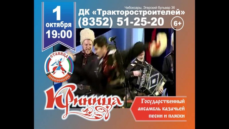 Государственный ансамбль казачьей песни и пляски