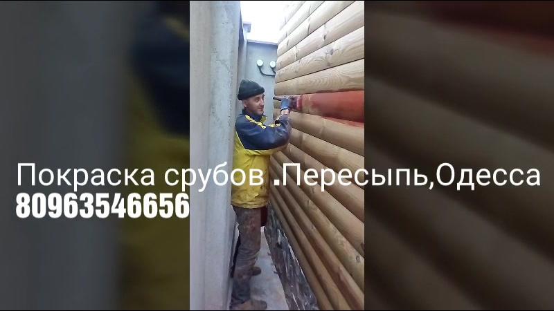 Покраска блок хауса, вагонки стен и потолков и срубов,деревянных домов. Пересыпь, Одесса.