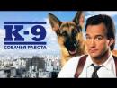 К9 Собачья работа 1989 VHS Гаврилов