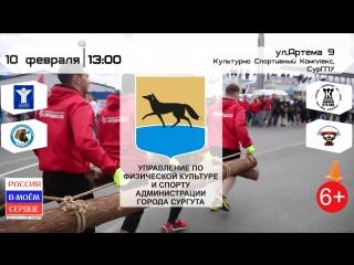 Кубок тотальной крепости СурГПУ