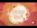 Семейный альбом. Вера Сотникова / 28.05.2017