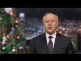 Новогоднее поздравление Губернатора Саратовской области Валерия Радаева