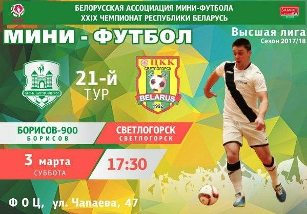 Афиша в Борисове на первые мартовские выходные