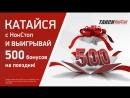 500 бонусов за поездки с НонСтоп, г. Ноябрьск победитель от 05.12.17