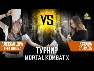 Mortal Kombat X- Строганова vs Ксюша Зануда [1-4] I Турнир ИГРОМАНИИ