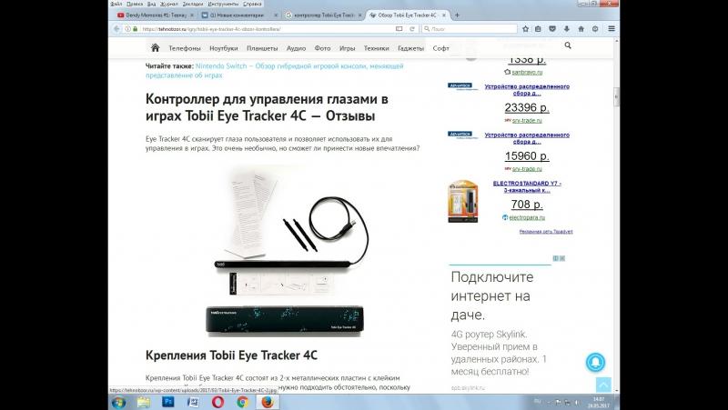 Как гуглить про Tobii Eye Tracker