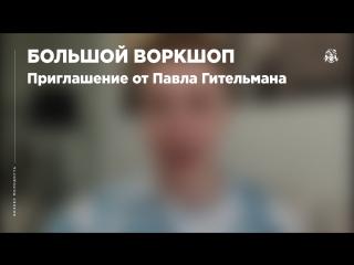 Большой воркшоп: Приглашение от Павла Гительмана