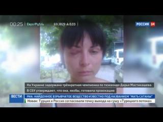 Новости на «Россия 24» • Сотрудники СБУ обвинили Дарью Мастикашеву в госизмене и пытали в подвале