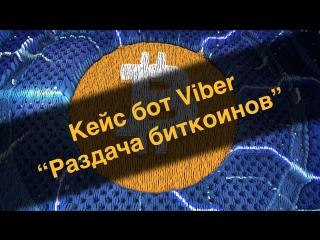 Кейс бот Viber - Раздача биткоинов