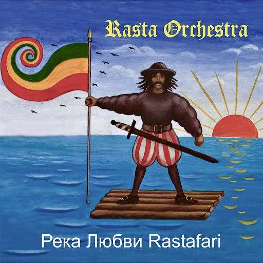 Rasta Orchestra альбом Река любви Rastafari