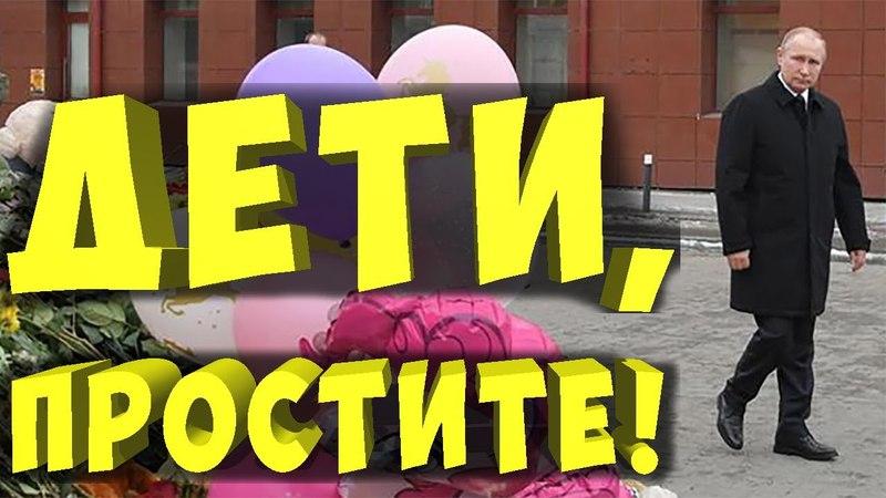 Путин о пожаре в Кемерово: Деньги заплатил - все, что угодно подпишут. Вот в чем беда!