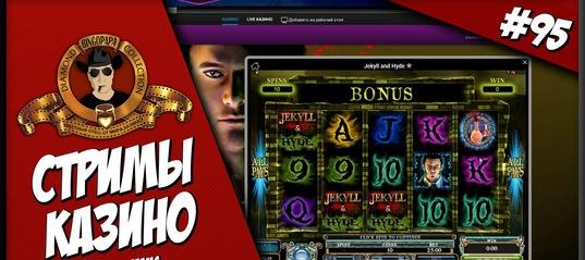 uebalsya-v-kazino