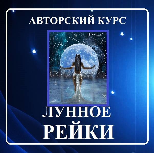 vk.com/reikiterehova?w=page-112625880_51781133